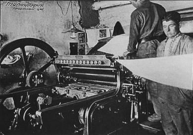 Соловецкая типография