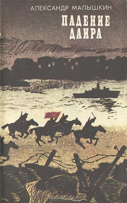 3 Malyshkin book