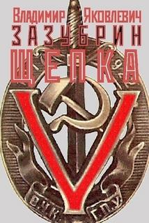 3 Zazubrin Sxhepka