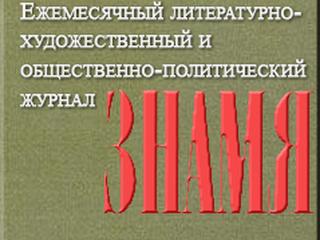 3 Znamya