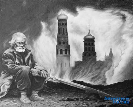 Эдуар Харитонов. Русь многострадальная