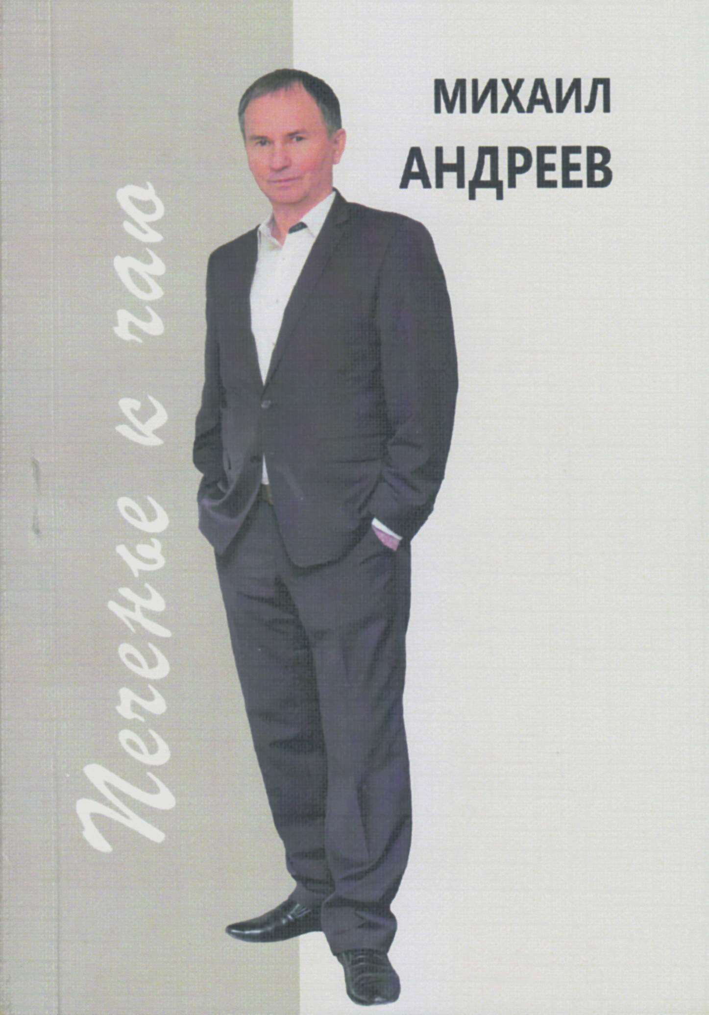 5 Andreev