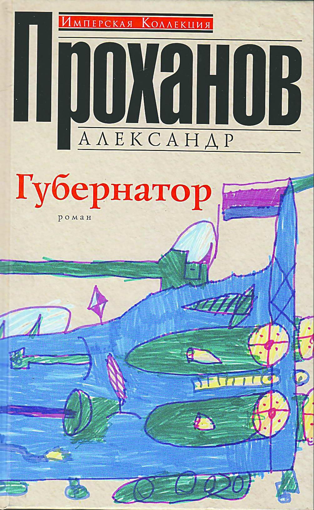 5 Prohanov Guber