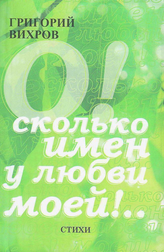 5 Vihrov