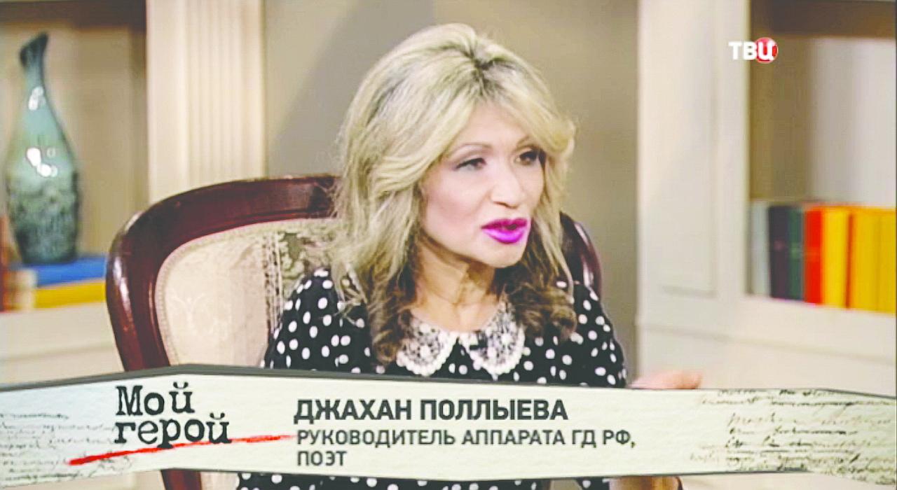 6 7 Dzahan Pollyeva