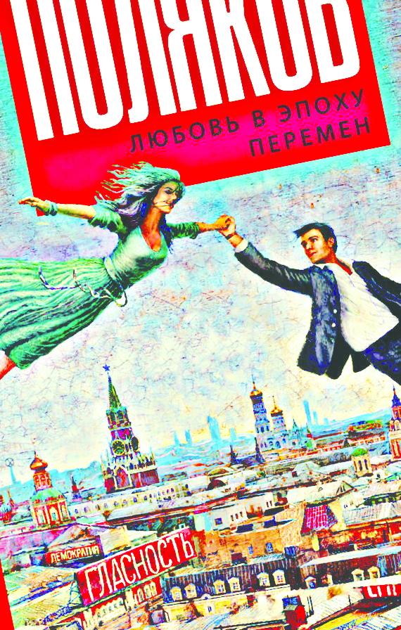 6 7 Polyakov LEP