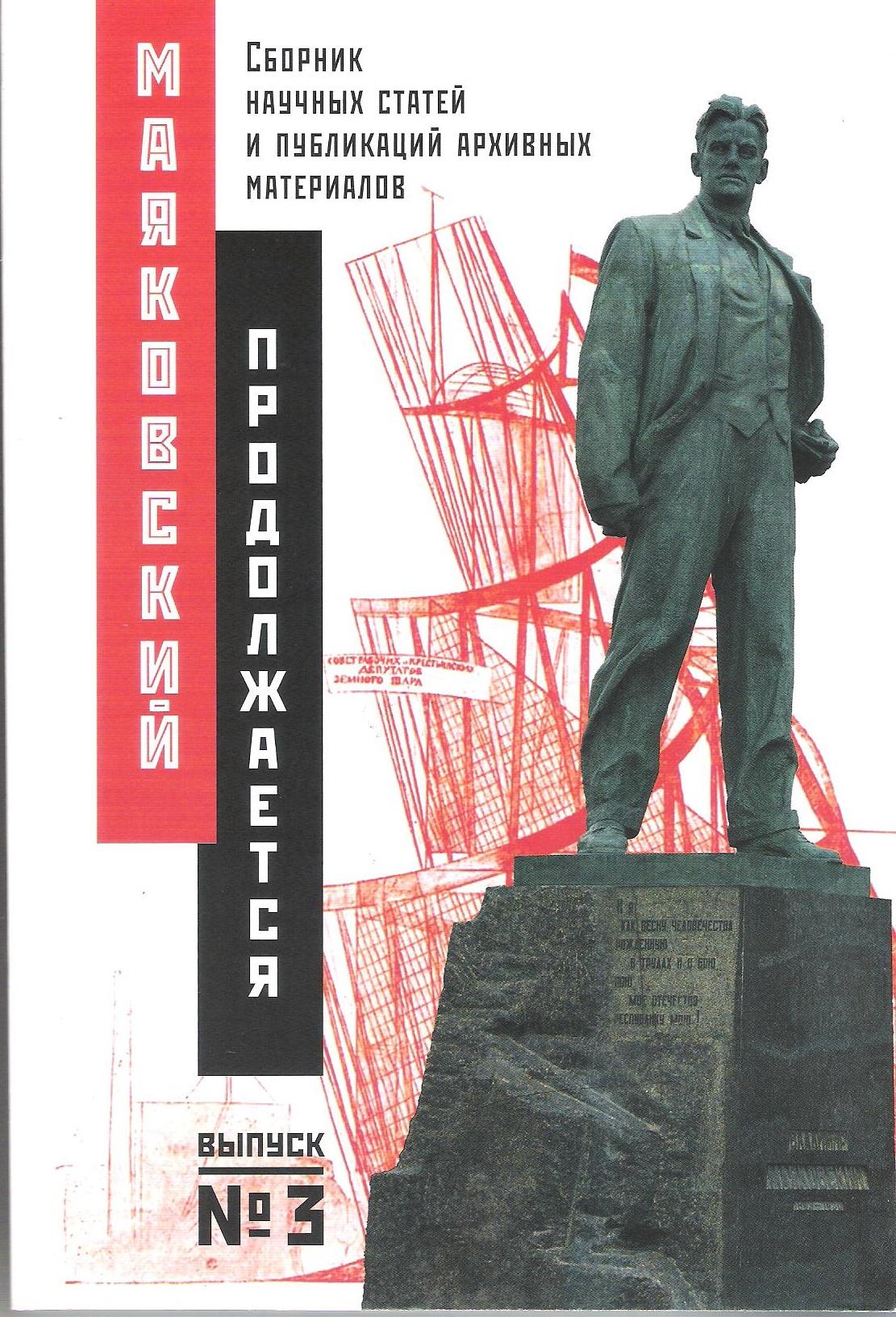 6 Mayakovsky prodolzhaetsya