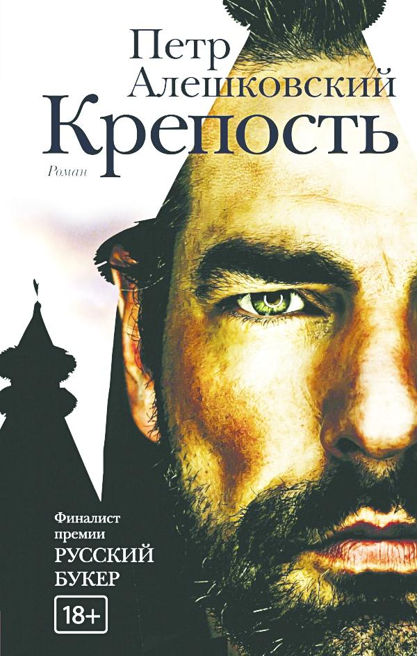 6 Petr Aleshkovskij Krepost