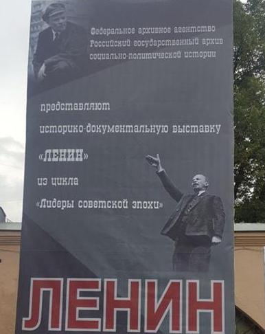 7 RgasPi Lenin
