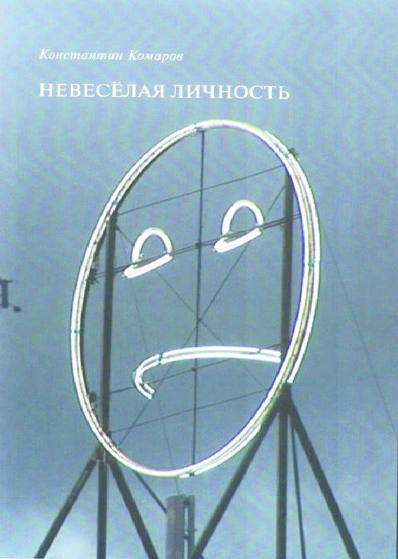 7 Komarov2