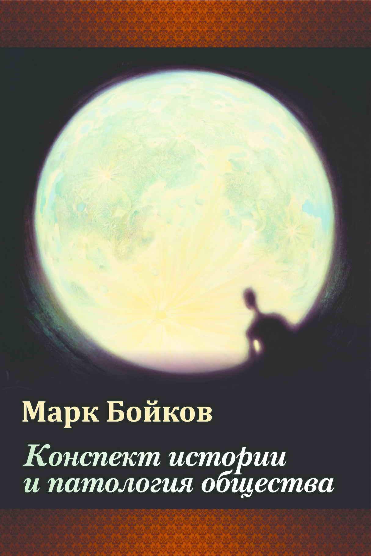 7 Oblozhka Boykov Konspekt istorii i patalogiya obshestva