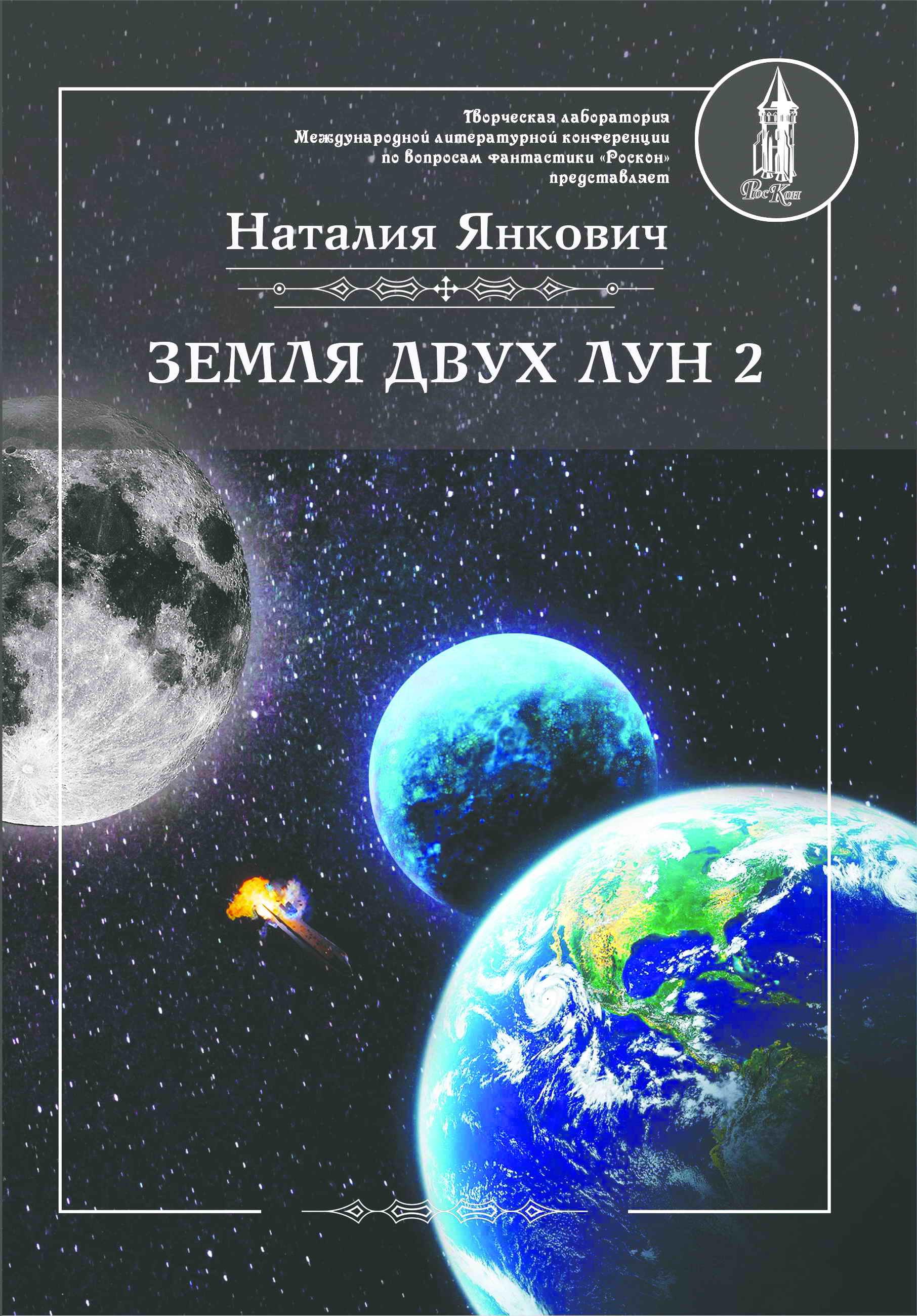 7 Zemlya 2h lun 2