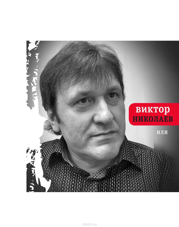 7 oblozhka knigi Nikolaeva ILI