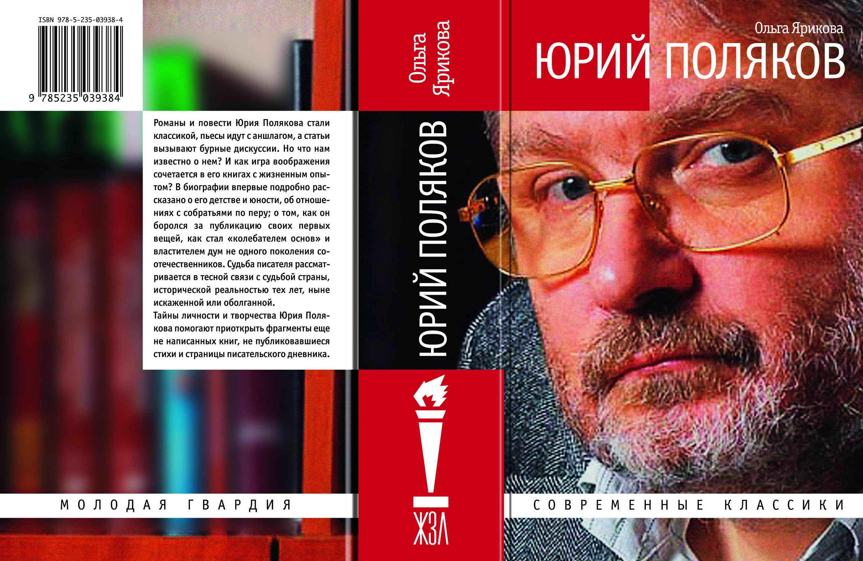 8 9 Pereplet Polyakov