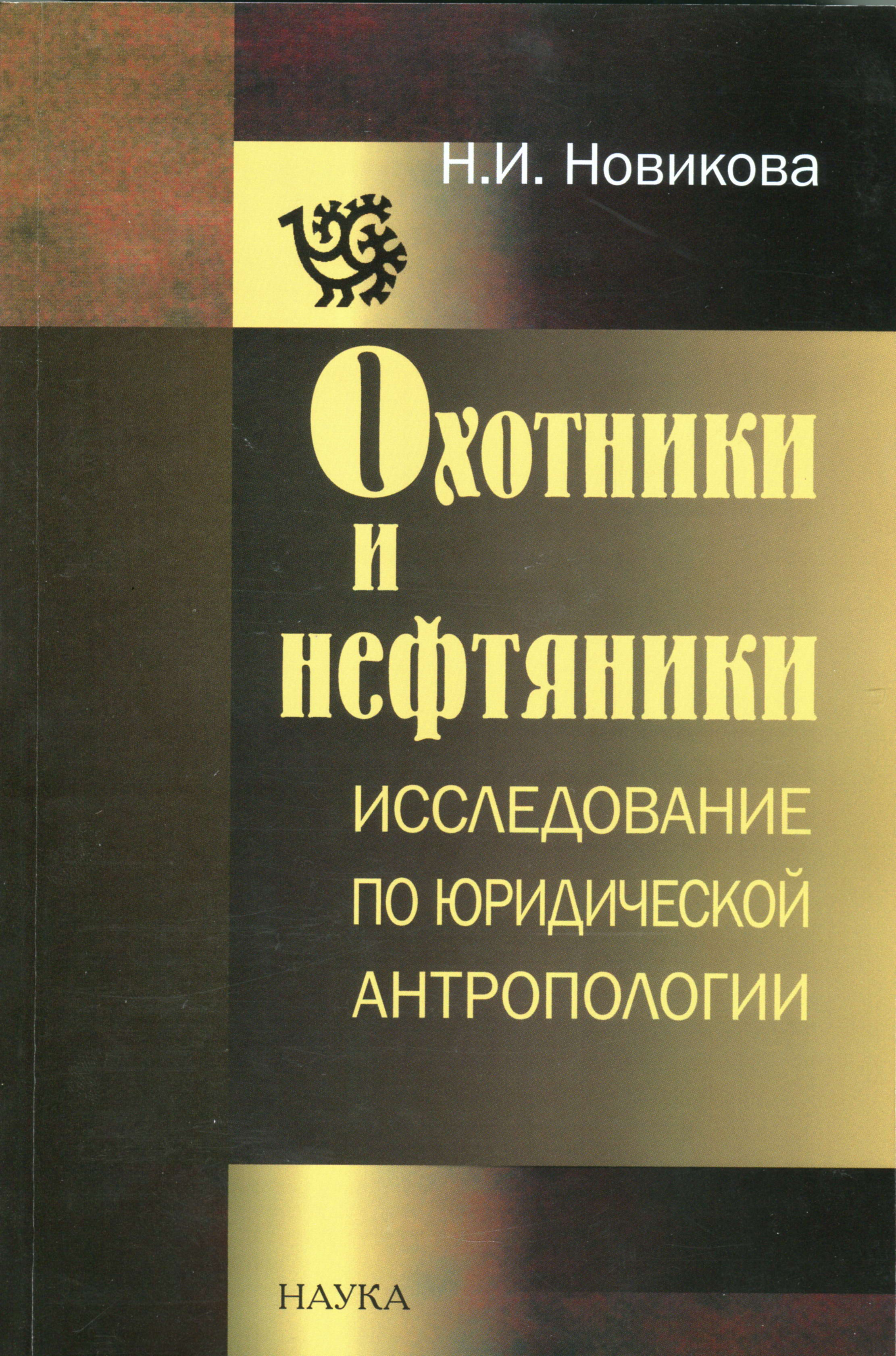 8 9 Novikova book001