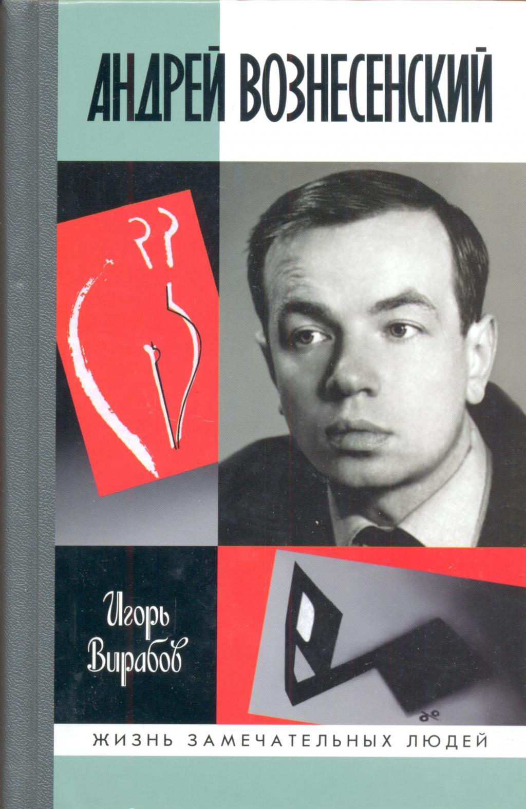 8 Virabov Voznesensky