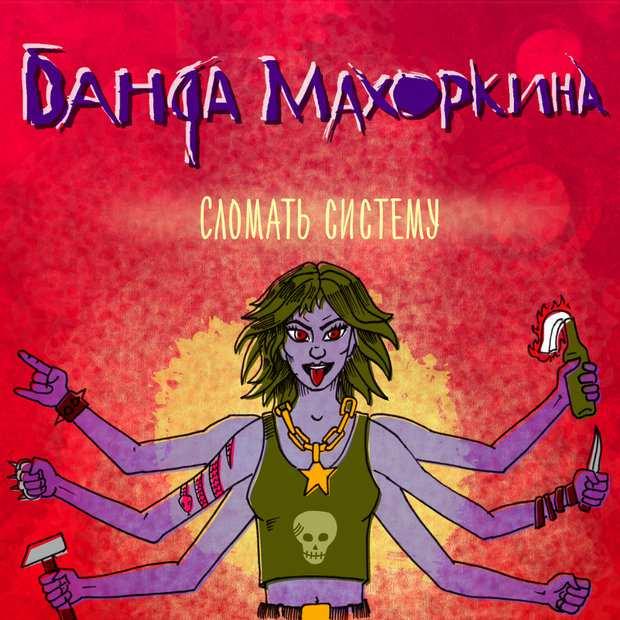 Banda Makhorkina