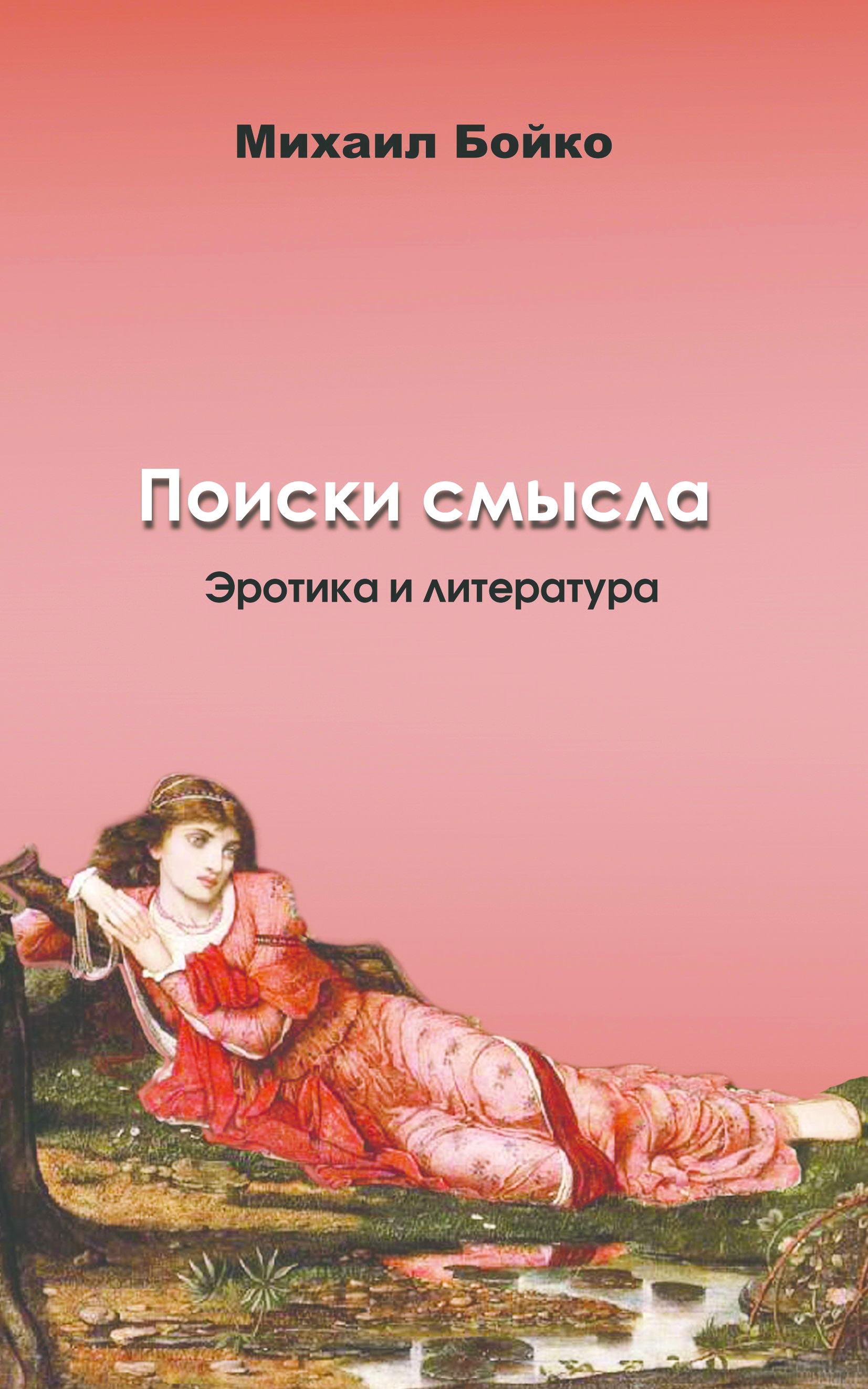 Boyko Poiski