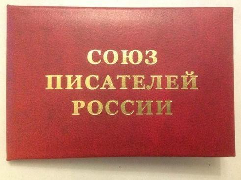 Chlensky bilet