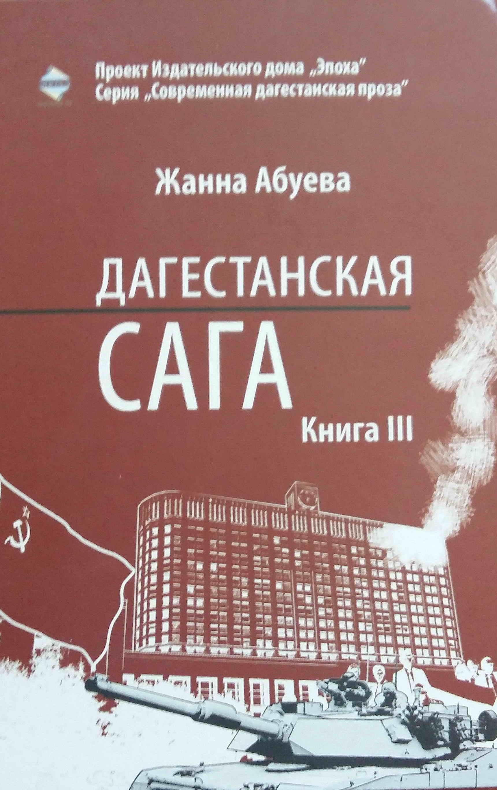DagestanskayaSaga