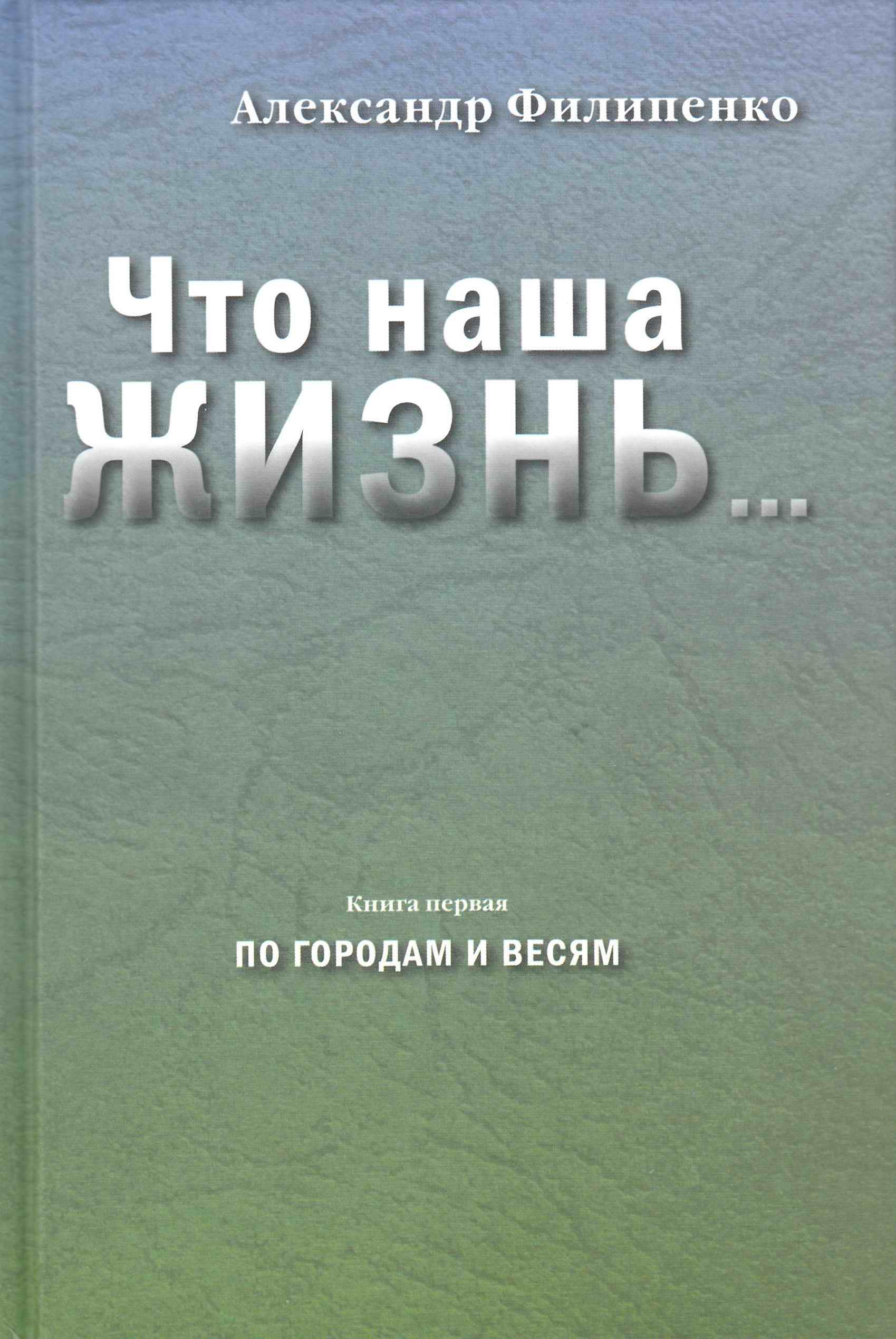 Filipenko bool2