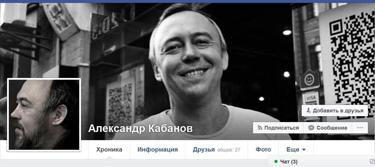 Kabanov facebook