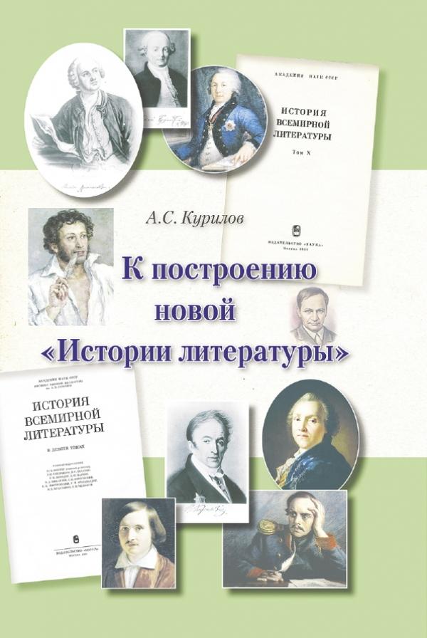 Kniga Kurilova