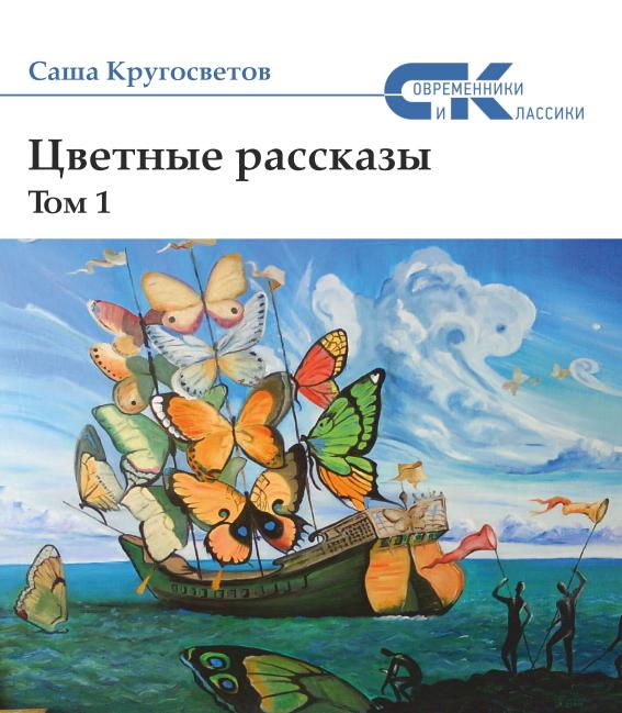 Krugosvetov Tsvetn1