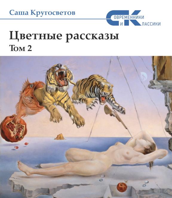 Krugosvetov Tsvetn2