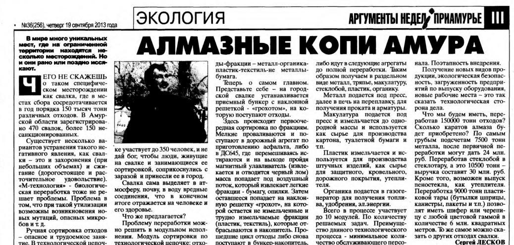Leskov gazeta