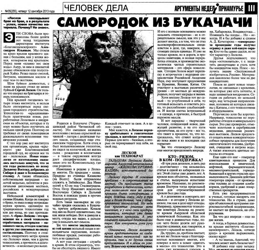Leskov gazeta2