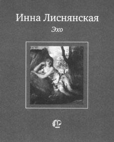 Lisnyanskaya Echo
