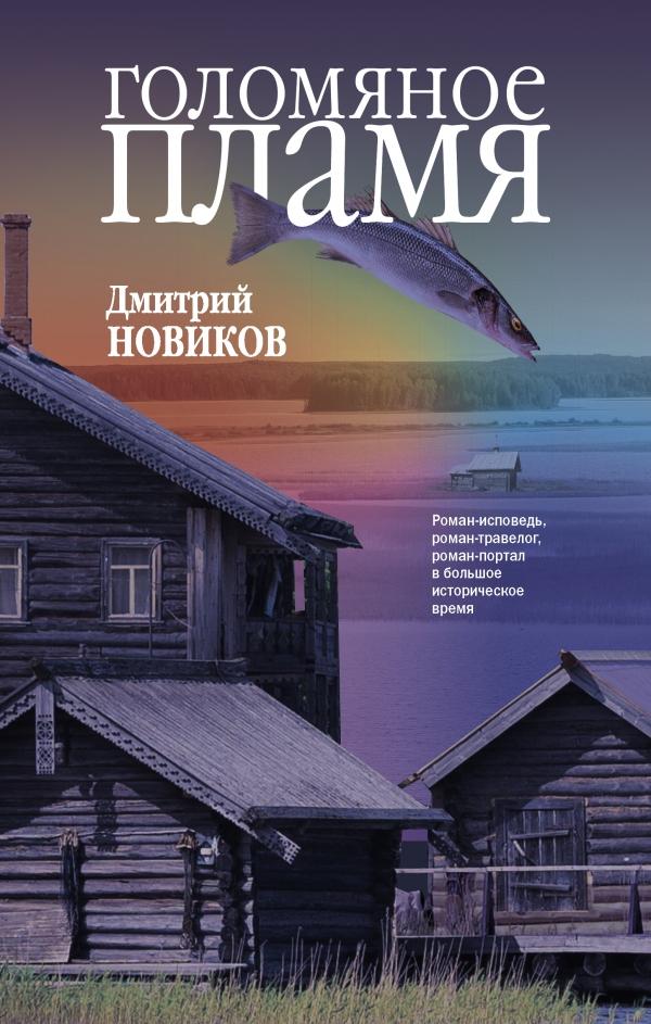 Novikov cover