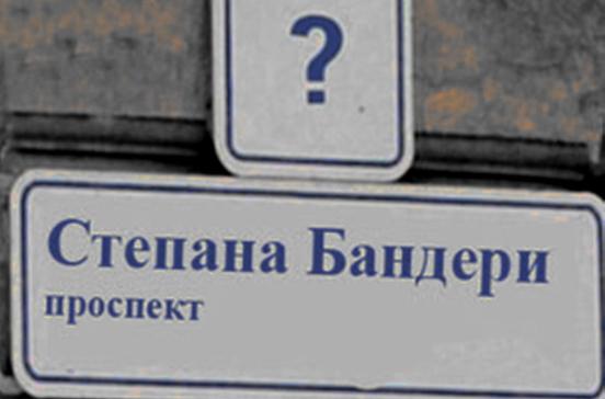 Prosp Bandery