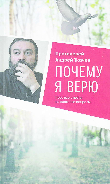 Prot Tkachev