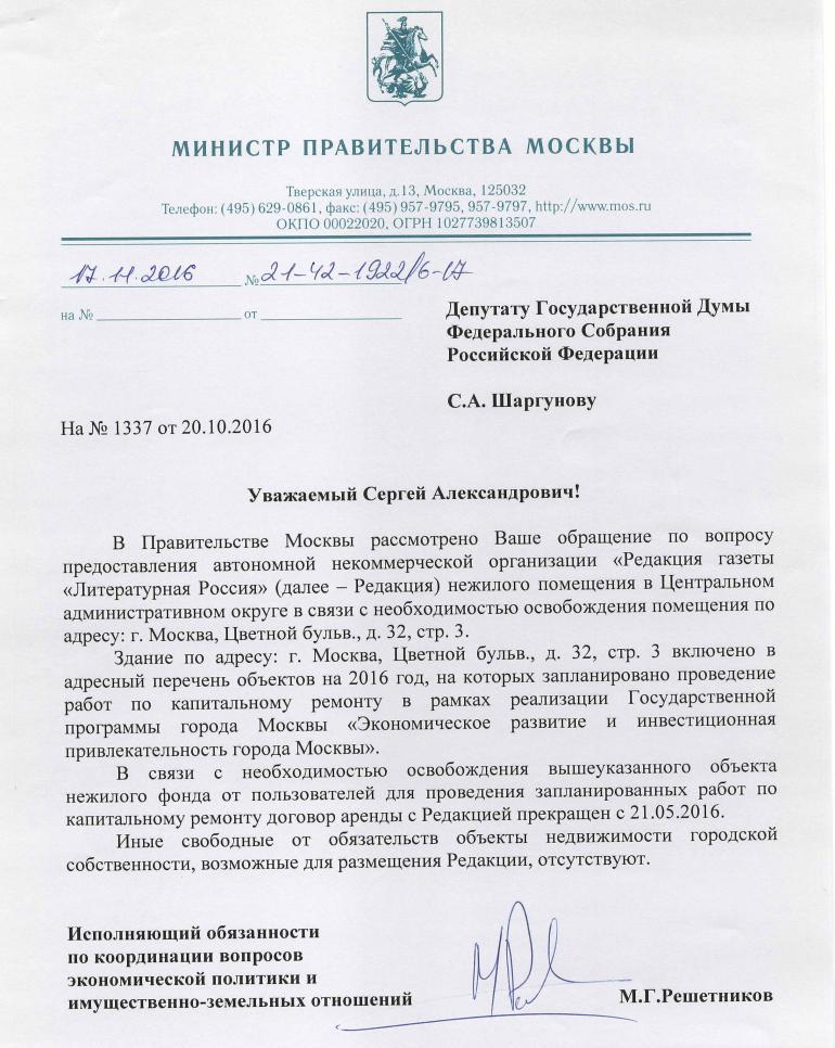 Shargunov2