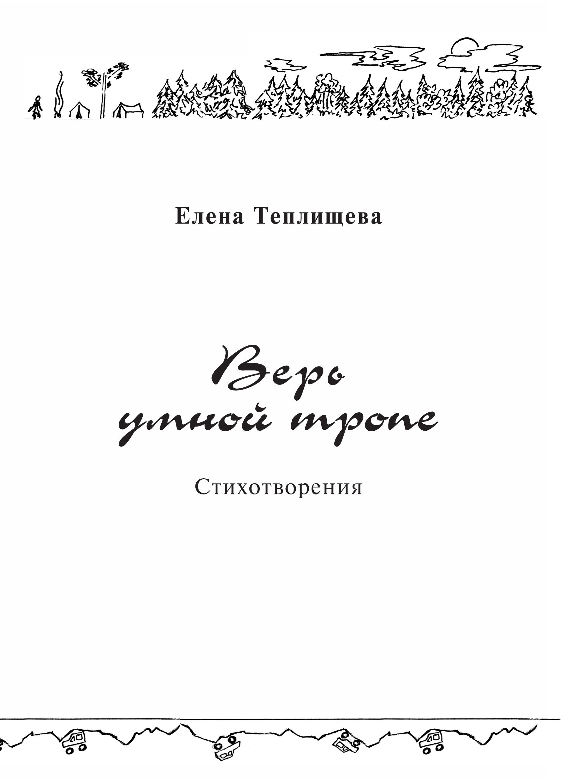 Teplisheva cover