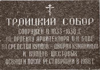 Troitsky Sobor