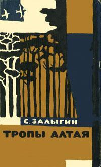 Tropy Altaya