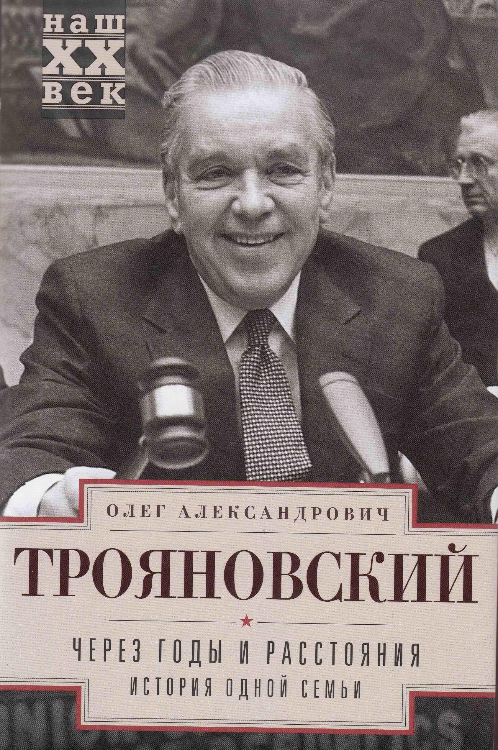 Troyanovsky