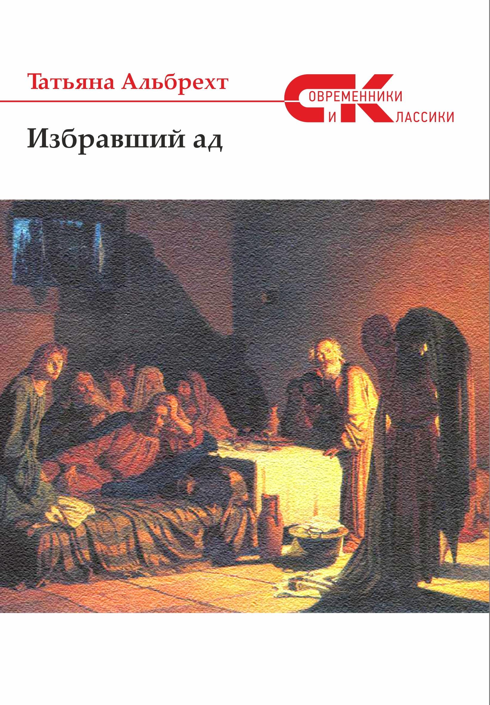 cover Izbravshyy ad Albreht