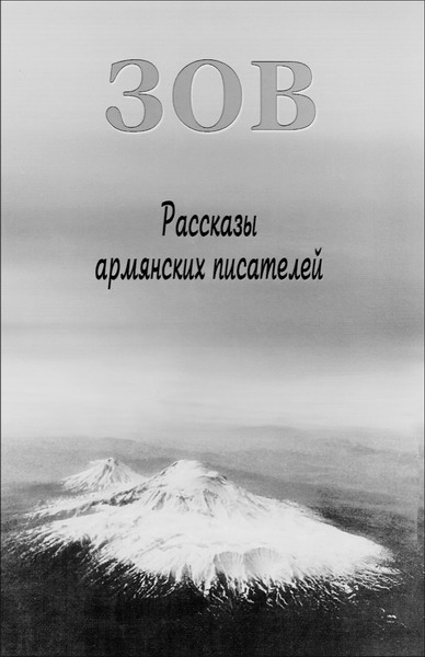 zov armenii