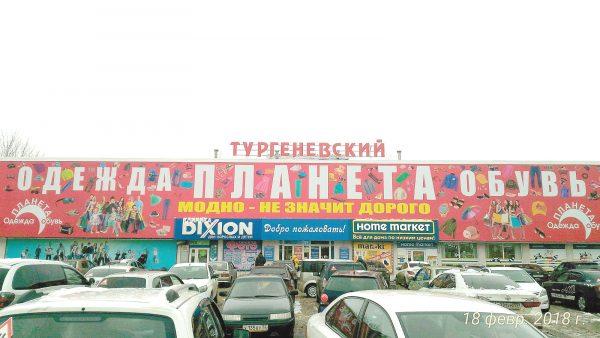 ТК «Тургеневский»