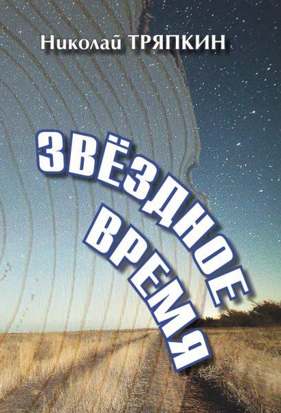 Николай Тряпкин, «Звёздное время»